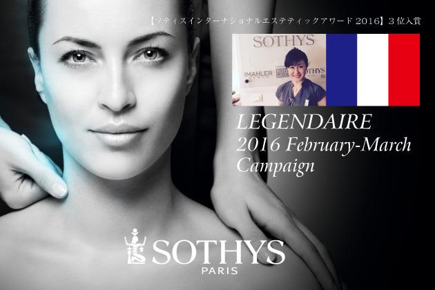 【フランス大会記念】 SOTHYSキャンペーン