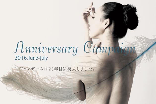 アニバーサリーキャンペーン<br>〜23年目のレジャンデールより感謝をこめて〜