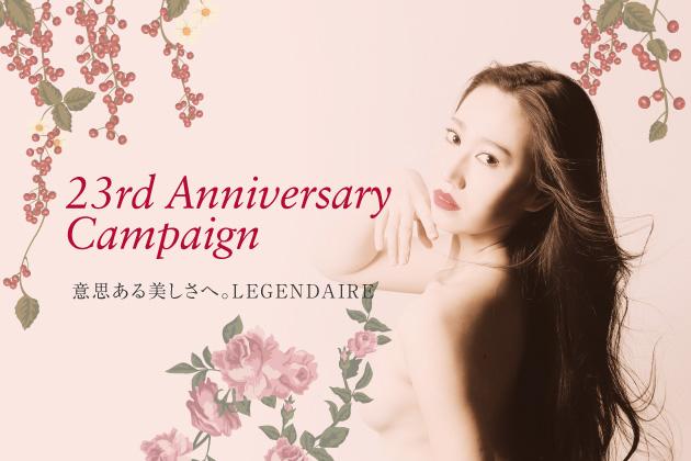 23rdアニバーサリーキャンペーン<br>〜まつ毛エクステ〜