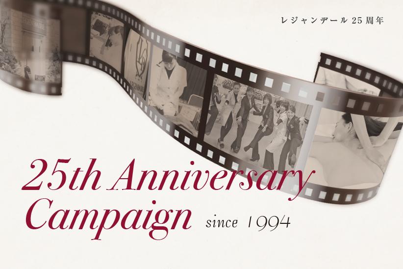 25thアニバーサリーキャンペーン<br>〜ガラポン抽選付!〜