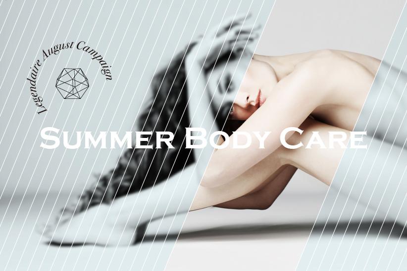夏のBODY CAREキャンペーン