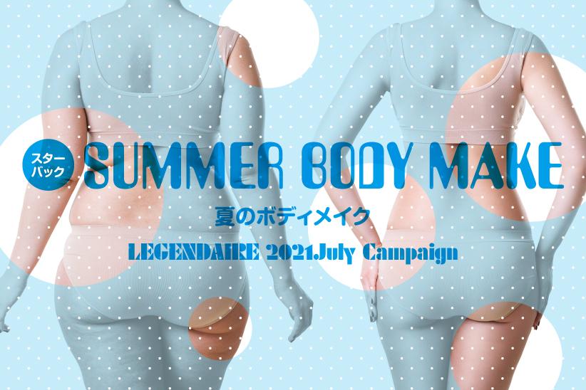 夏のボディメイクキャンペーン